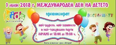 1 юни 2018 г. - Международен ден на детето